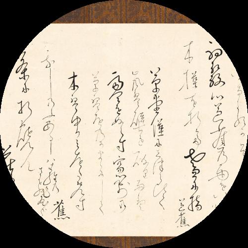 Calligraphie Chinoise - ACSBD (76 240)